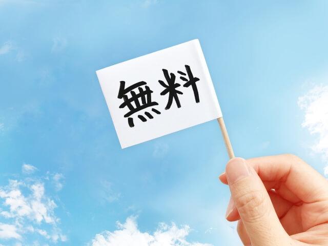【塾生必見】月額3218円のWantedlyプレミアムが4月31日まで無料で使える!