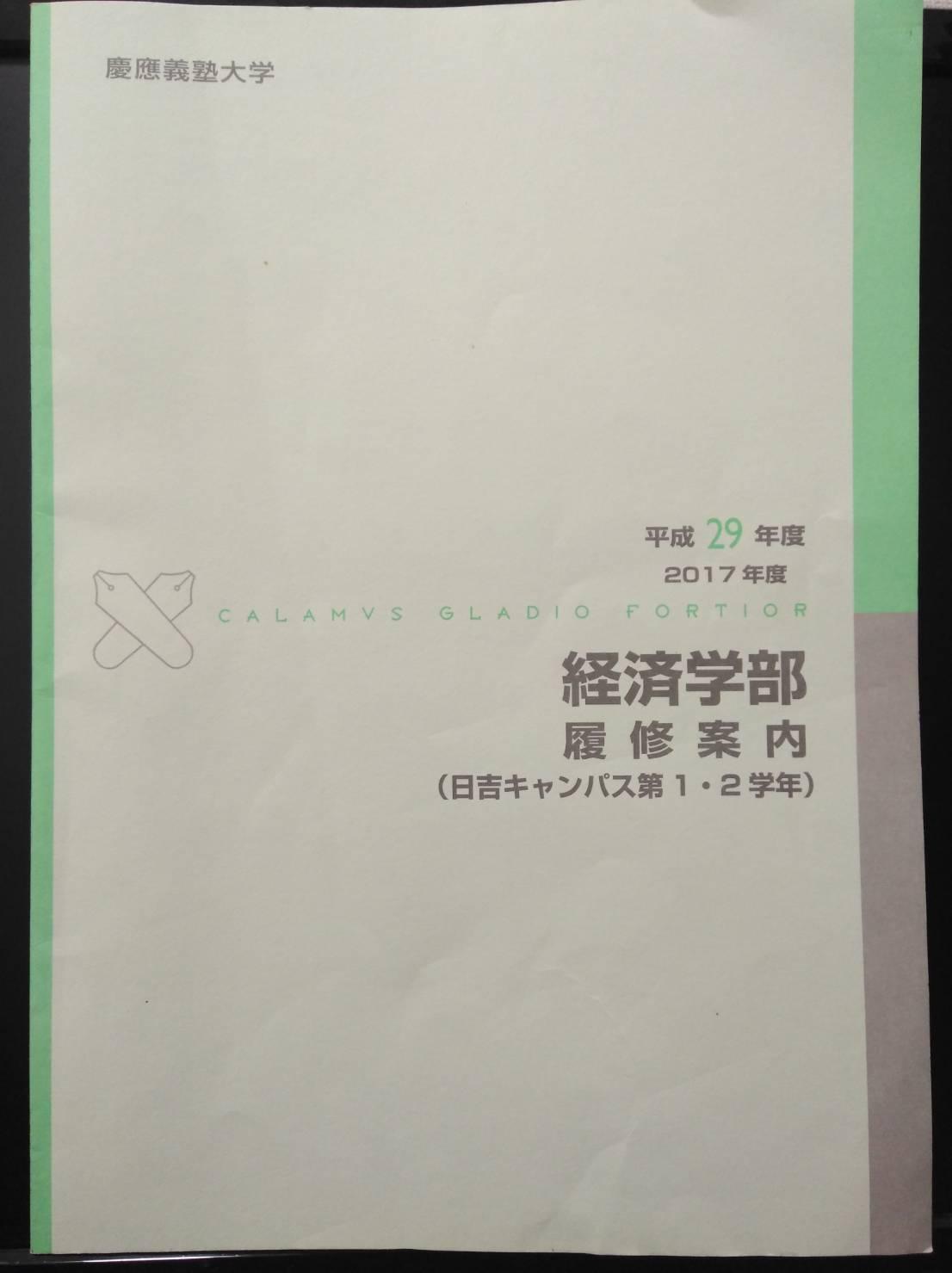 【新入生の皆様へ】慶應から送られてくる箱に入っているものについて(履修等について)