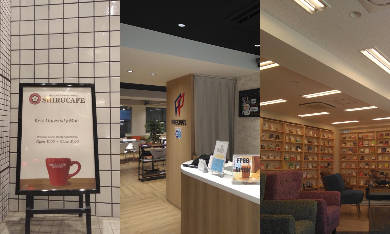 【三田キャンパス周辺】慶應生なら使いたい無料でWi−Fi・コンセントが使えて、ドリンクも飲めるカフェまとめ