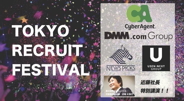 全学年参加可能な未来型キャリアフェスティバル『東京リクルートフェスティバル』第6回開催決定!