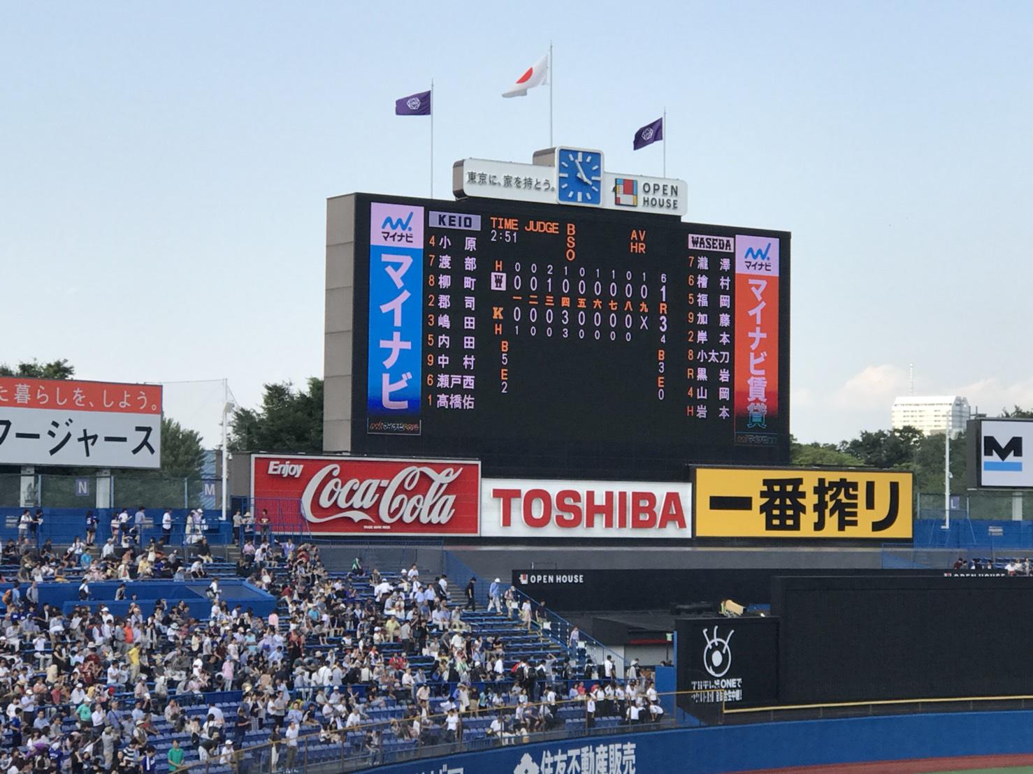 早慶戦第1戦目。3対1で慶應の勝利。【2018年6月2日】