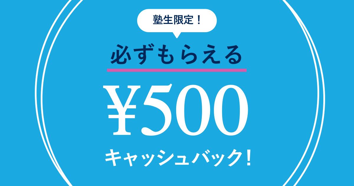 【定期試験前応援キャンペーン】塾生限定でもれなく500円キャッシュバック!