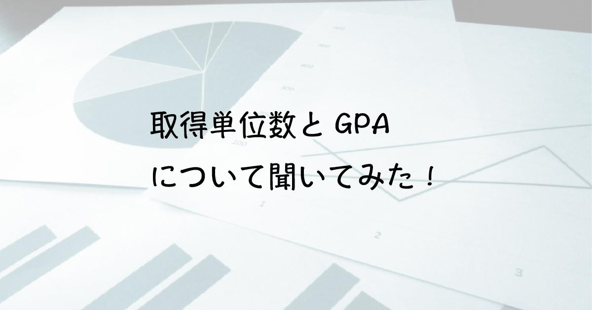 慶應生の成績の予想と現実。取得単位数とGPAについてアンケートしてみた!
