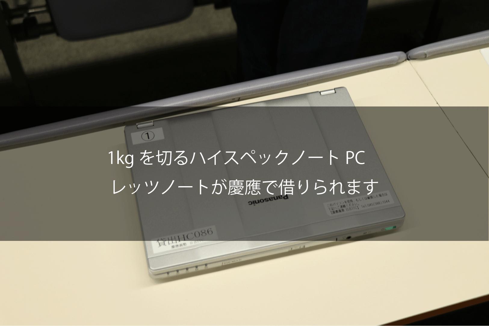 慶應であのLet's note(PC)を借りられるって知ってた?
