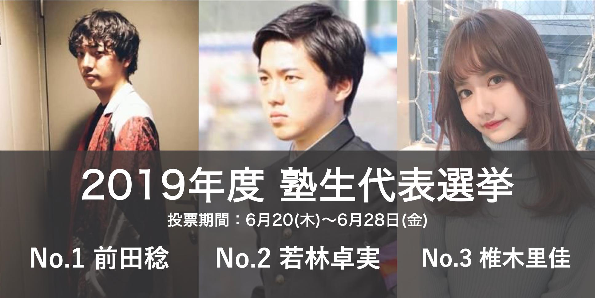 【2019年度】塾生代表選挙の候補者が決定!選挙期間は6/20(木)〜6/28(金)