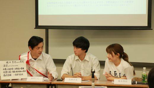 塾生代表選挙の立候補者による討論会が行われました。