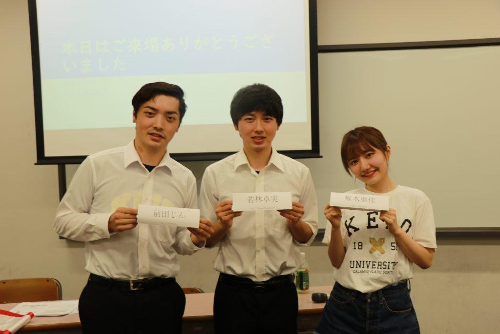 塾生代表選挙、候補者3名の集合写真