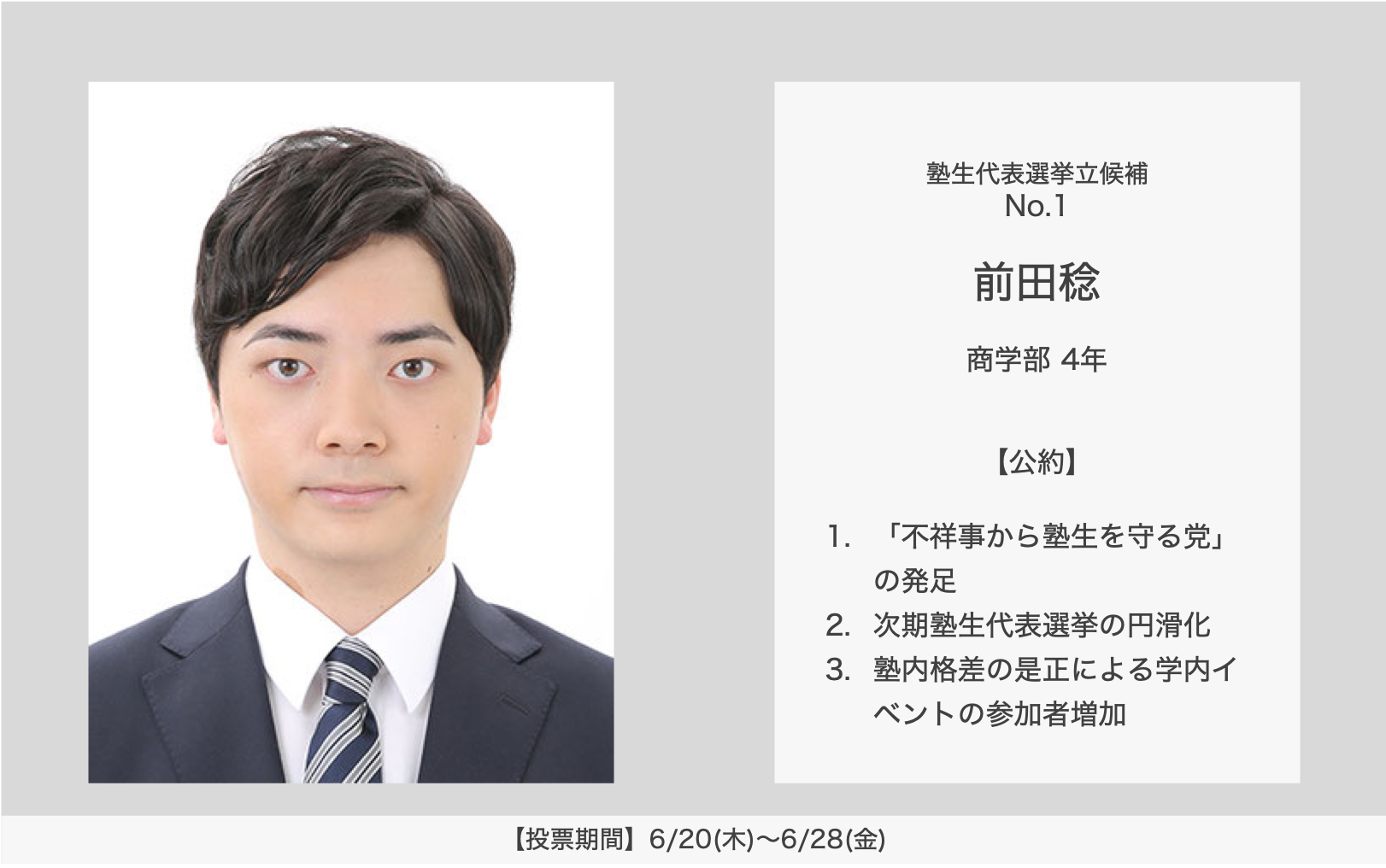【塾生代表候補者インタビュー】No.1 前田 稔さん