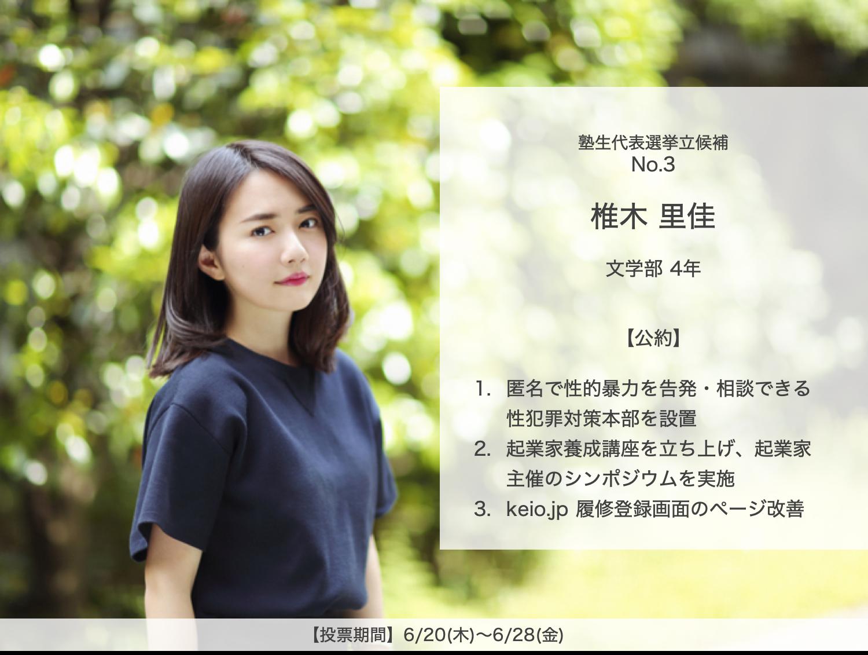 塾生代表選挙、候補者、椎木里佳さん