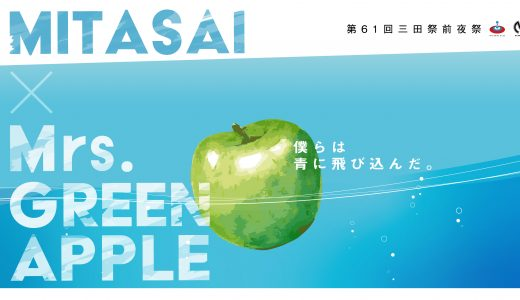 Mrs. GREEN APPLE 、慶應義塾大学学園祭ライブへの出演が決定。