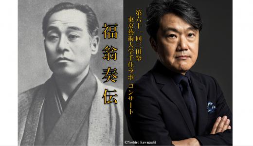 【三田祭】第61回三田祭 SENJU LABコンサート「福翁奏伝~藝大×慶大~」