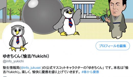 塾生情報局公式マスコットキャラクター「ゆきちくん」の公式Twitterアカウントを開設しました。