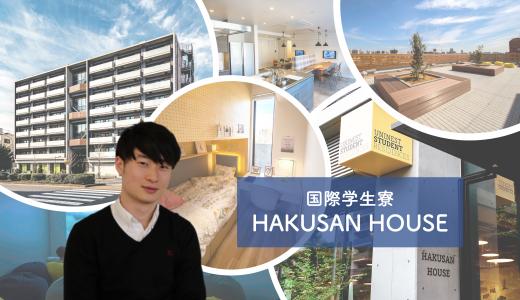 そろそろ引っ越す?三田から近い「HAKUSAN HOUSE」に住む慶應生はどんな生活をしているのか?