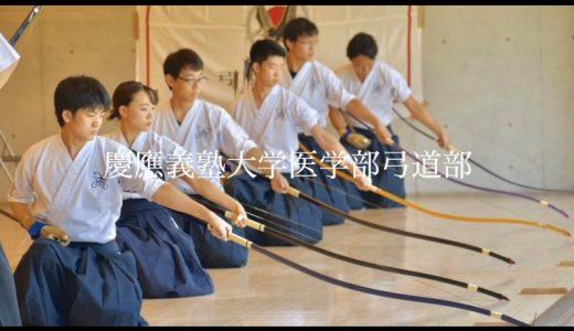 慶應義塾大学医学部弓道部