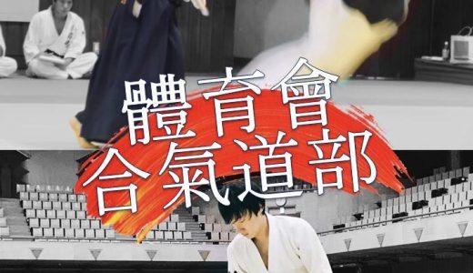 慶應義塾體育會合氣道部