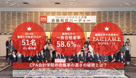 慶應生が公認会計士を目指すならCPA会計学院 / 強みと合格実績を聞いてきた