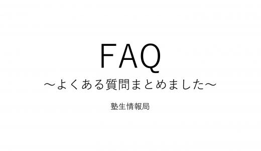 【慶應に関するFAQ45】よくある質問まとめました。