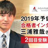 【司法試験合格者数も右肩上がり】慶應生会員が急増するアガルートアカデミーとは?