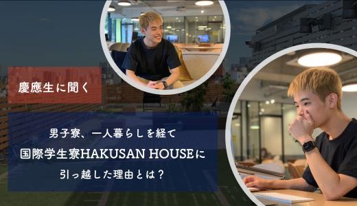 【慶應生に聞く】男子寮、一人暮らしを経てHAKUSAN HOUSEに引っ越した理由とは?