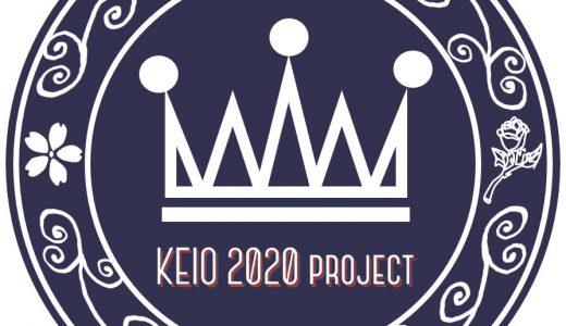 【慶應義塾大学団体紹介2021】慶應義塾大学英国代表選手団サポート組織KEIO 2020 Project