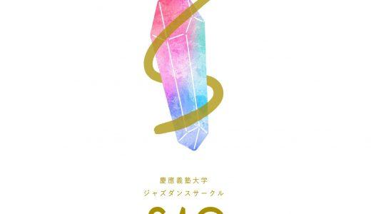 【慶應義塾大学団体紹介2021】ジャズダンスサークルSIG