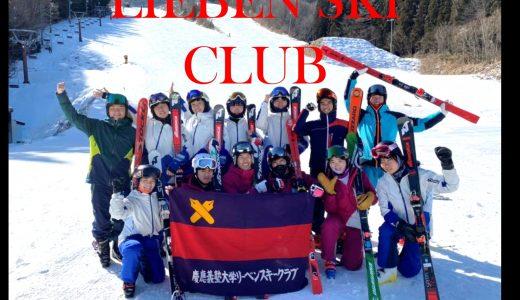 【慶應義塾大学団体紹介2021】リーベンスキークラブ