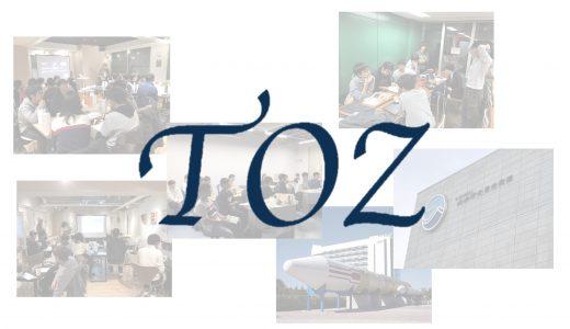【慶應義塾大学団体紹介2021】TOZ(トーズ)