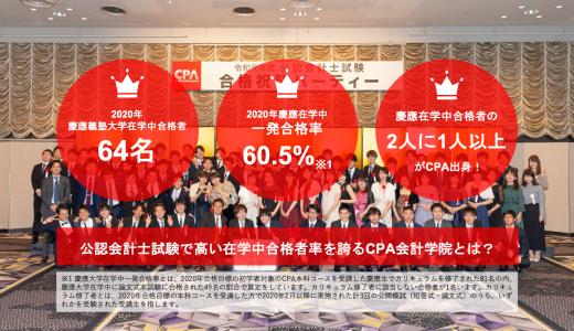 慶應生が公認会計士を目指すならCPA会計学院 / 2020年の慶應大学在学中一発合格率は60.5%